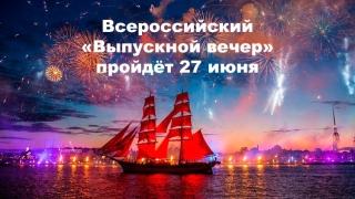 Выпускной вечер онлайн - 17 Июня 2020 - МБОУ «Волошинская СОШ»